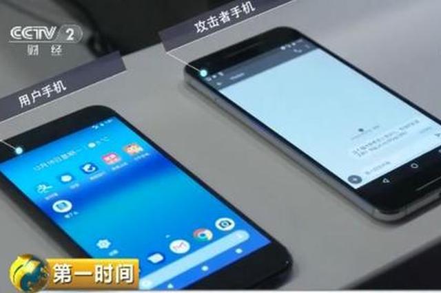 安卓系统曝致命漏洞:别人能拿自己手机偷刷你的钱