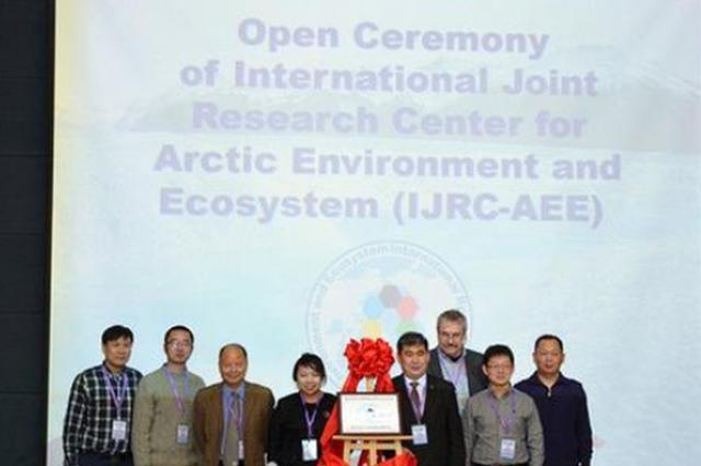 哈工大成立高校首个北极环境与生态国际联合研究中心