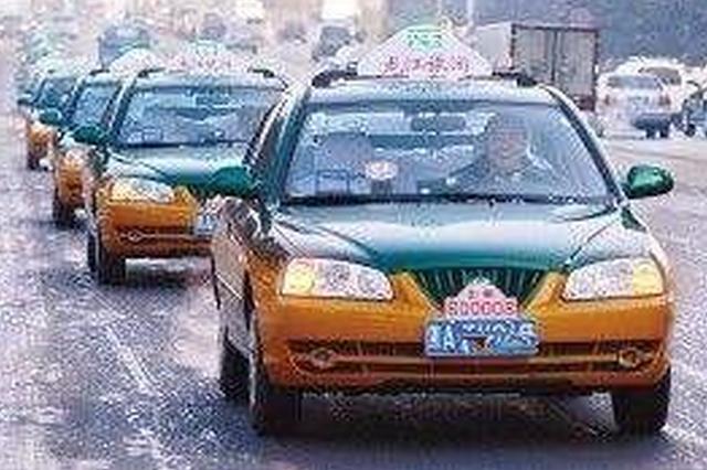 哈尔滨的哥违反这些行为 1至3年内将无车可开