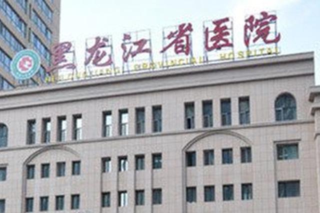 黑龙江省医院推一站式诊疗 患者挂号可见到多科专家
