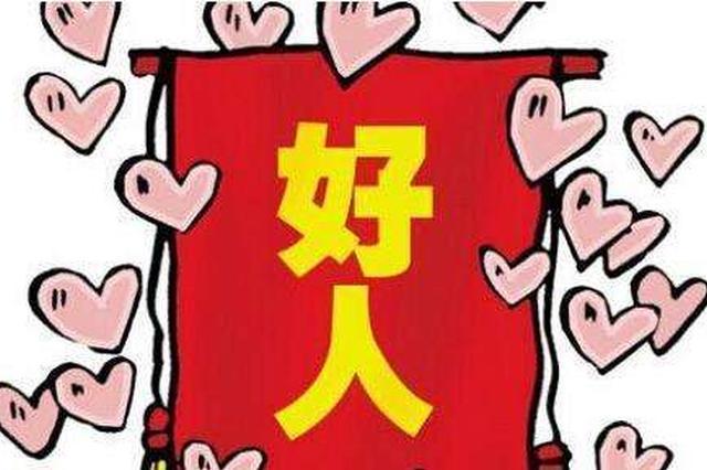 黑龙江省赴日游客冲下山谷勇救日本受伤老人
