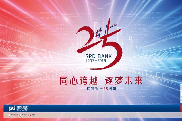 同心跨越,深耕龙江沃土——庆浦发银行成立25周年
