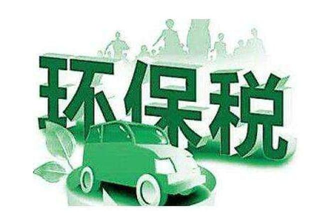 哈尔滨市环保部门将停收2018年企业排污费