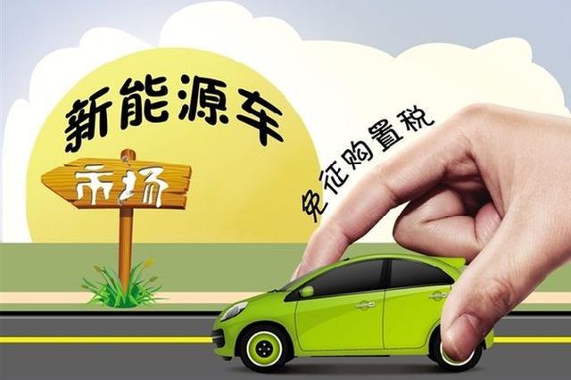 哈尔滨三年内免征新能源车购置税 买20万车省1.7万税