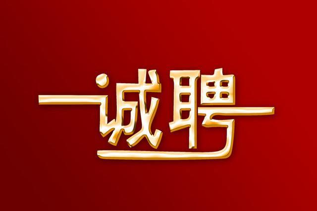 哈尔滨市城管局招聘98人 下周三现场报名