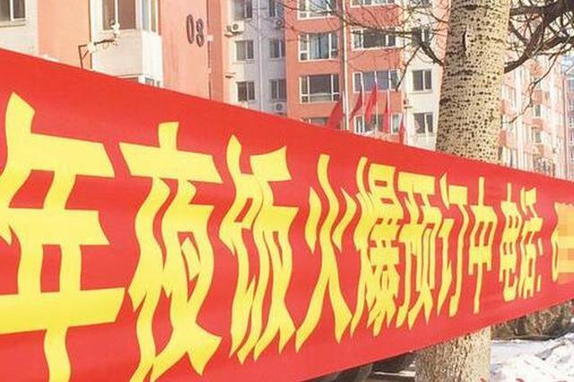 """狗年临近 大庆大小饭店年夜饭预订现""""冰火两重天"""""""