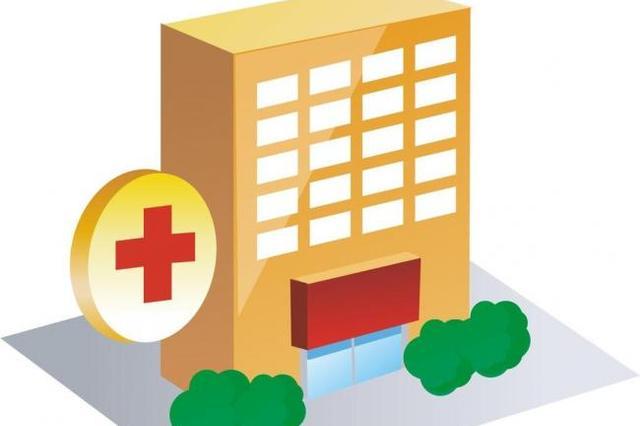 黑龙江省森工公立医院 按病种收付费纳入基本医保