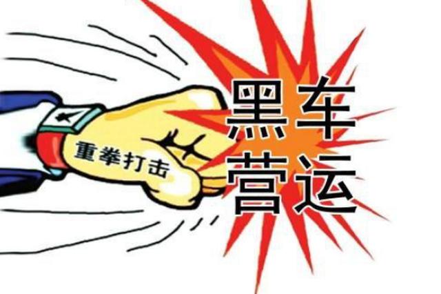 """""""黑车""""被连根拔起 哈尔滨市2017年惩贪治腐不手软"""