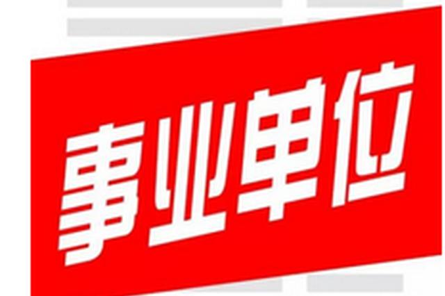 黑龙江一大波事业单位开始招人 这些岗位可能适合你