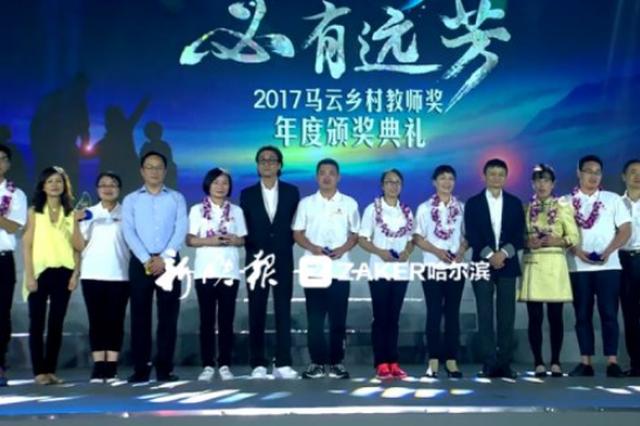 龙江两位教师获2017马云乡村教师奖 每人10万元资助