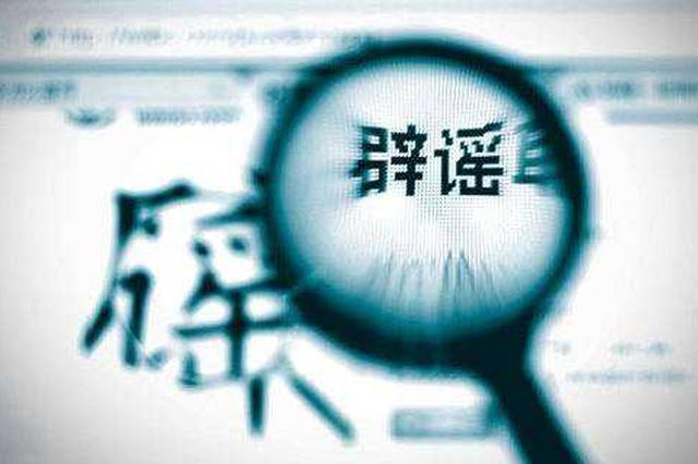 有租房合同就可以在大庆参加中考 市教育局辟谣:假的