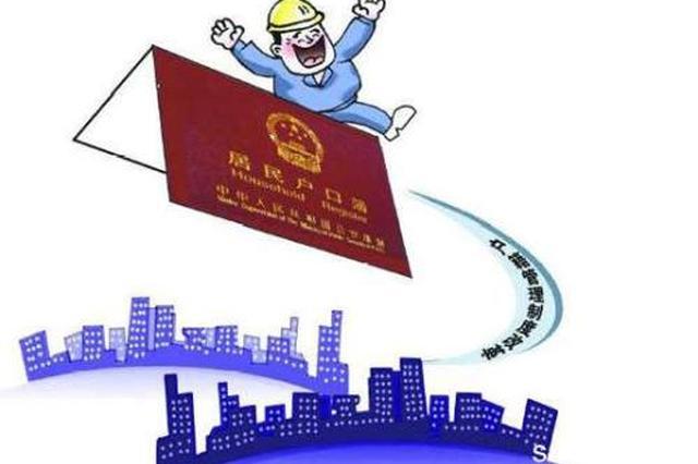 户口迁移一地办结 黑龙江警方为7万居民省2000余万元