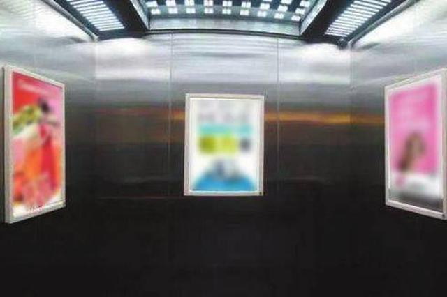 小区电梯遍布露骨广告 孩子看后模仿让家长尴尬