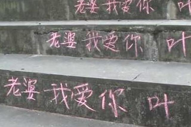 """年轻男子怒写237级台阶""""老婆我爱你""""表白心迹"""