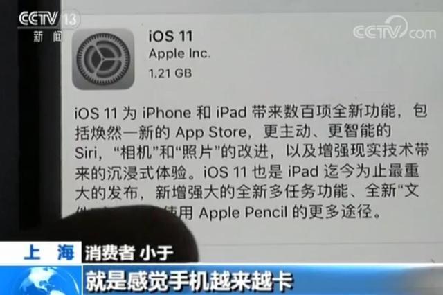 """苹果""""降频门""""风波:旧手机升级即陷卡顿状态"""