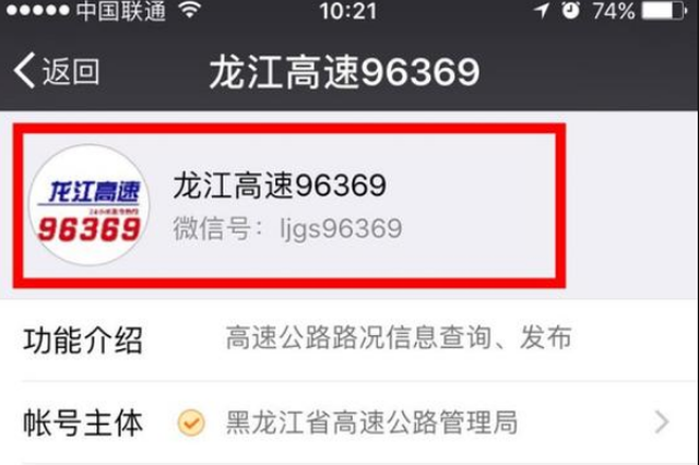 龙江高速96369微信平台可24小时查询高速路况