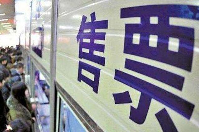 2月1日起齐齐哈尔至北京方向K4083次车票打折