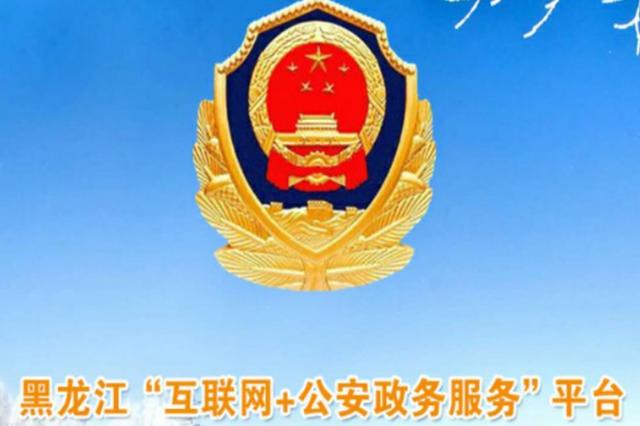 龙江互联网+公安政务平台再升级 6大功能无需再跑腿