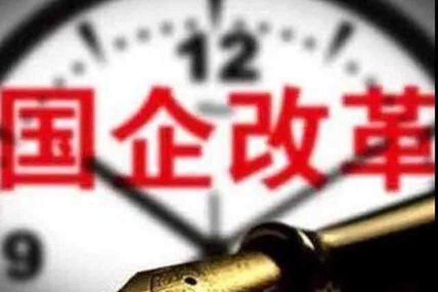 为防止国有资产流失 哈尔滨市推出新规定
