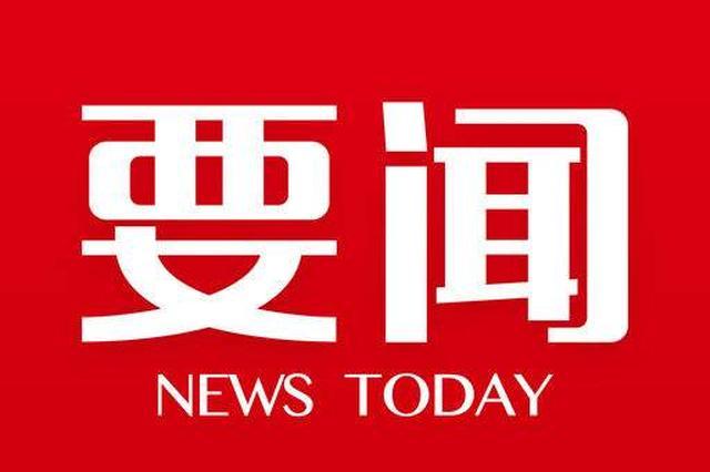 孙喆任哈尔滨市人民政府代理市长