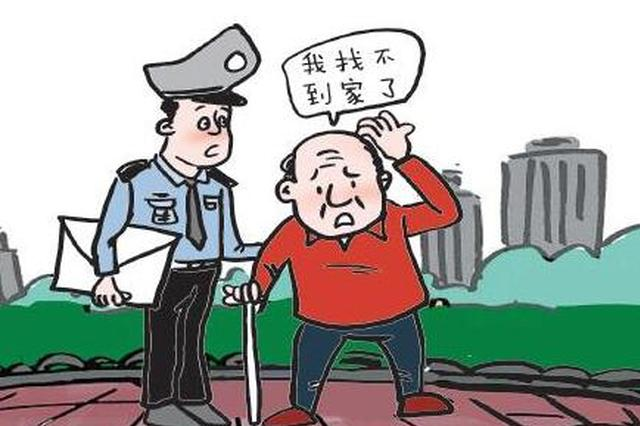 87岁老人迷路说不清家在哪 民警发朋友圈找到家人