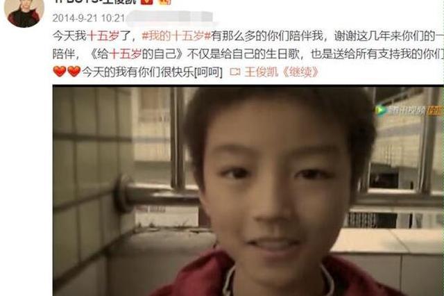 再创纪录 王俊凯3条破亿微博转发总数近6亿