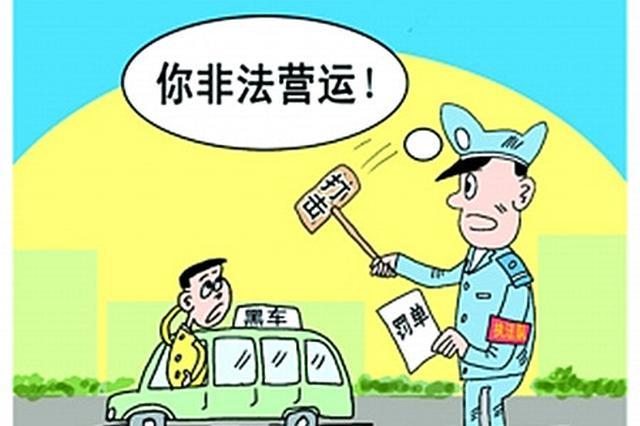 """两男子冒充运管""""查黑车"""" 诈车主4600元被刑拘"""
