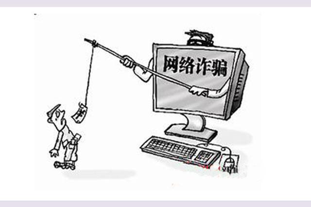 2017网络诈骗趋势研究报告:超六成受害者主动转账
