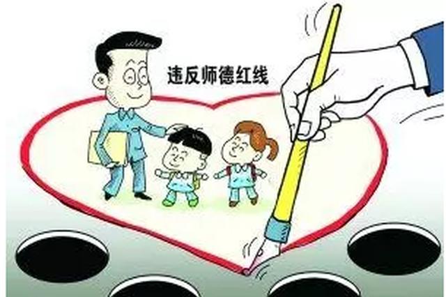 黑龙江省教育厅:春节期间有教师敢这样 一律惩处