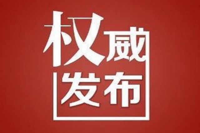 黑龙江省林业厅厅长杨国亭接受调查