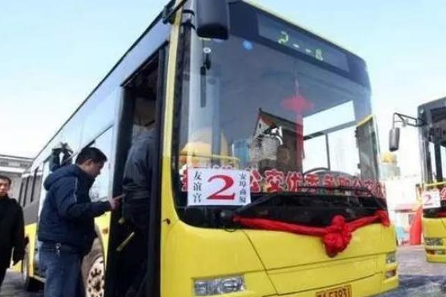 春节哈市公交时间调整 除夕夜全部18时30分发末车