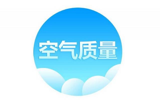"""环保部出空气质量成绩单 龙江12个地市得""""优"""""""