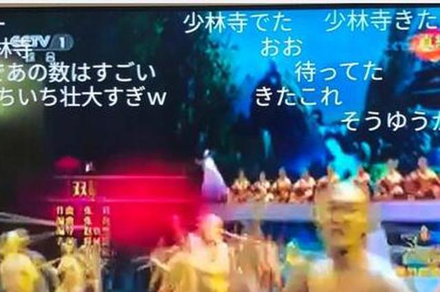 国外网友赞春晚武术:中国人都可以在刀尖上行走