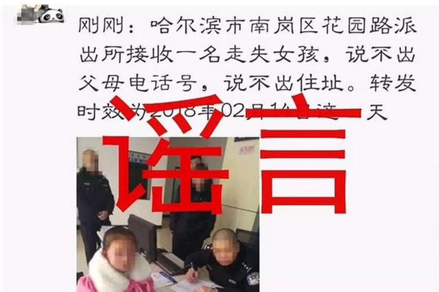网传一女孩与父母走散被送花园路派出所 警方:谣言