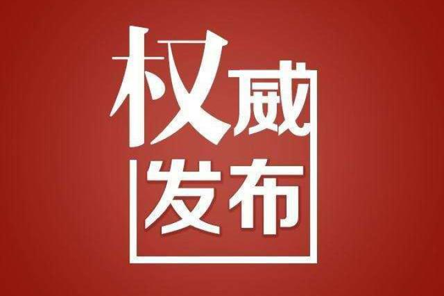 杨廷双任七台河市委书记