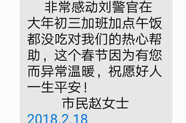 春节办证丢了包 冰城民警查信息一小时找到捡包人