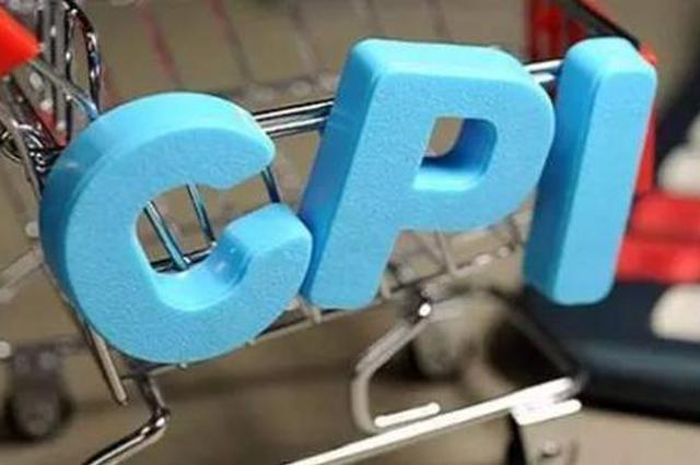 今年1月份黑龙江全省CPI环比上涨0.7% 同比上涨1.8%