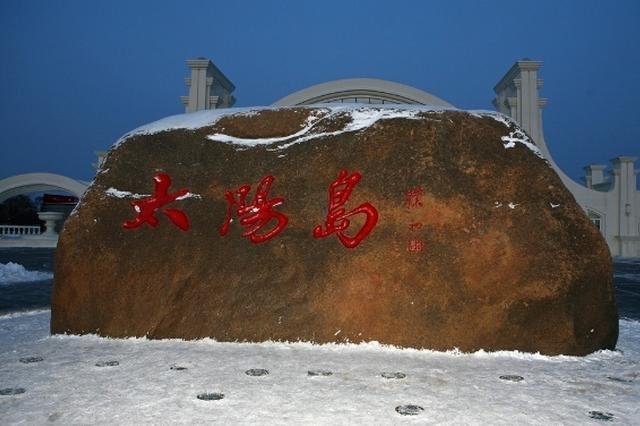 黑龙江多管齐下监管旅游市场 开展冰雪旅游五大行动