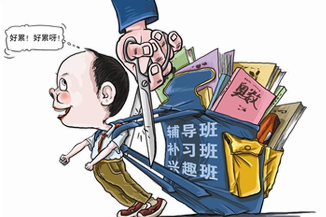 黑龙江省深化教育综合改革 着重解决中小学课业负担