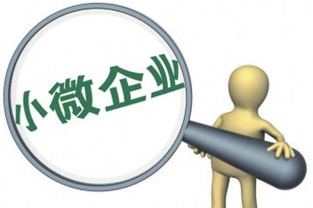 """黑龙江省小微企业""""融资难""""得到有效破解"""