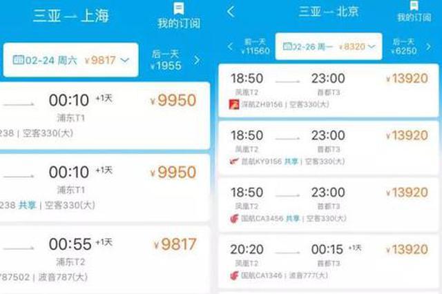 雾锁海南三亚回哈尔滨机票近2万 网友:ek娱乐平台,从曼谷转机