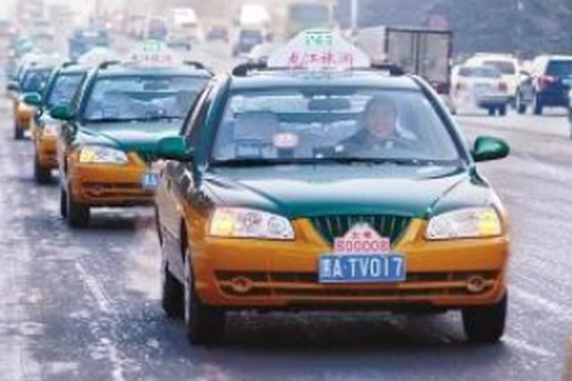 哈市出租车新规 《道路运输经营许可证》有效期4年