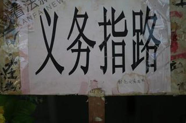 北京东直门指路大王谢亮去世 市民自发前往送别