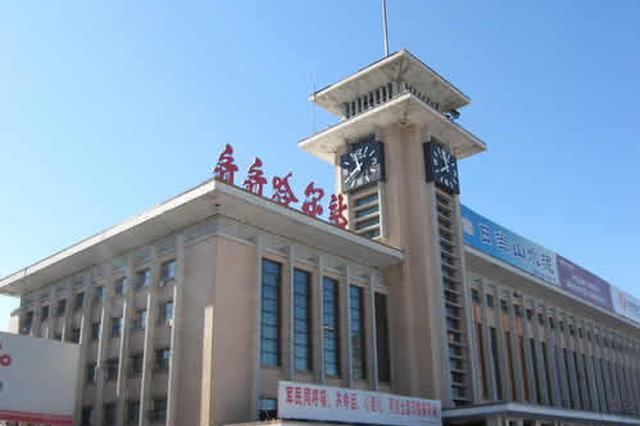 """齐齐哈尔火车站为外出务工人员开启""""绿色通道"""""""