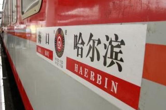 男子坐火车从海南回哈尔滨患病:耳边总听见说话声