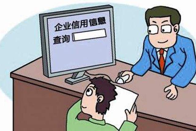"""大庆个体私营企业凭""""诚信""""可享受贷款优惠"""