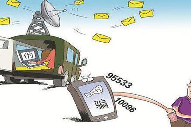 没开车去外地有异地违章 警方:带网址的是诈骗短信