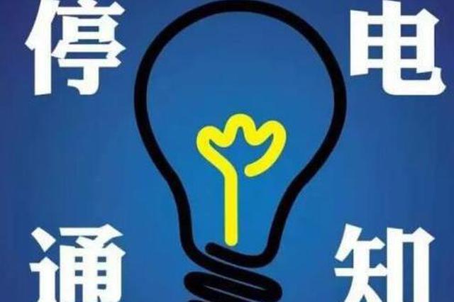 3月1日、6、7日哈尔滨道里道外松北部分区域停电