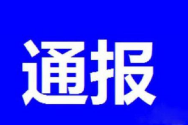 哈尔滨道里呼兰交警大队大队长涉嫌职务违法接受调查
