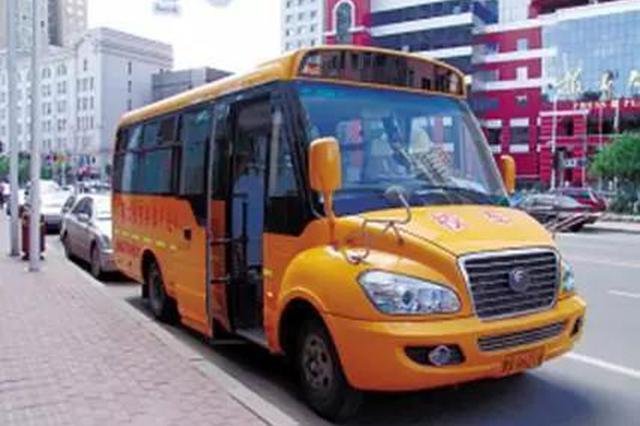黑龙江:学校要配专职保安 校车5个月内全部标准化